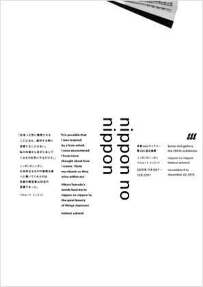 helmut-schmid-nippon-no-nippon-ddd-2015