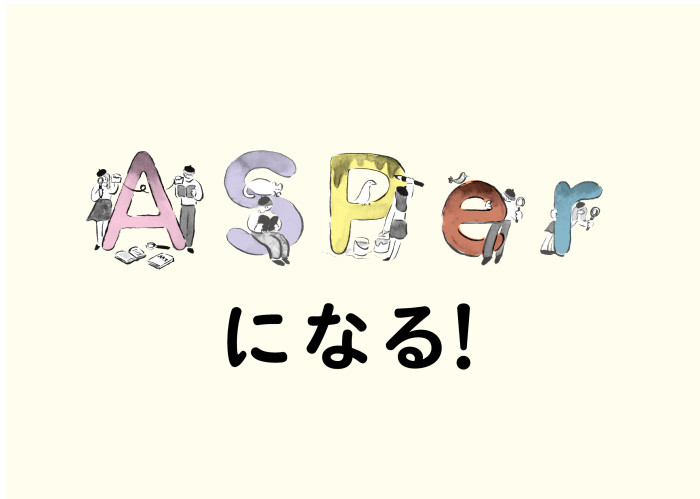 ASPerになる-01