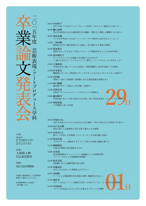 発表会ポスター-01
