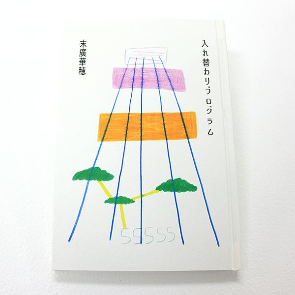 表紙イラスト・正木ゆうひ(情報デザイン学科3年)