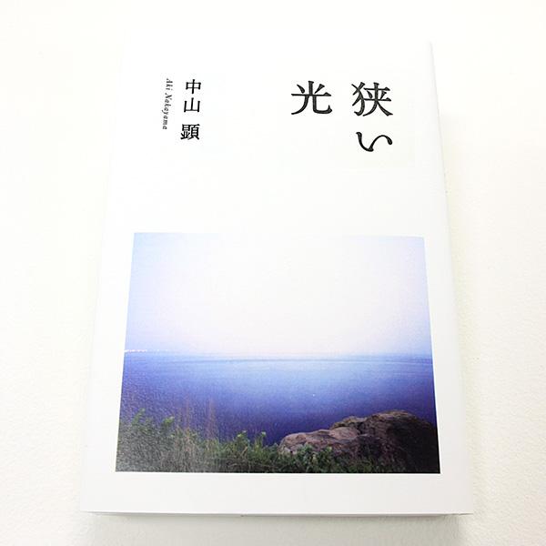 表紙写真/留岡愛子(美術工芸学科4年)