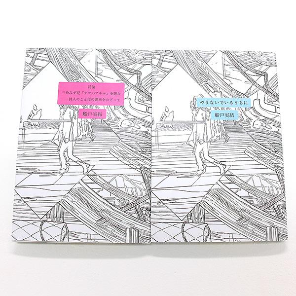 表紙イラスト/菊池のえる(美術工芸学科4年)