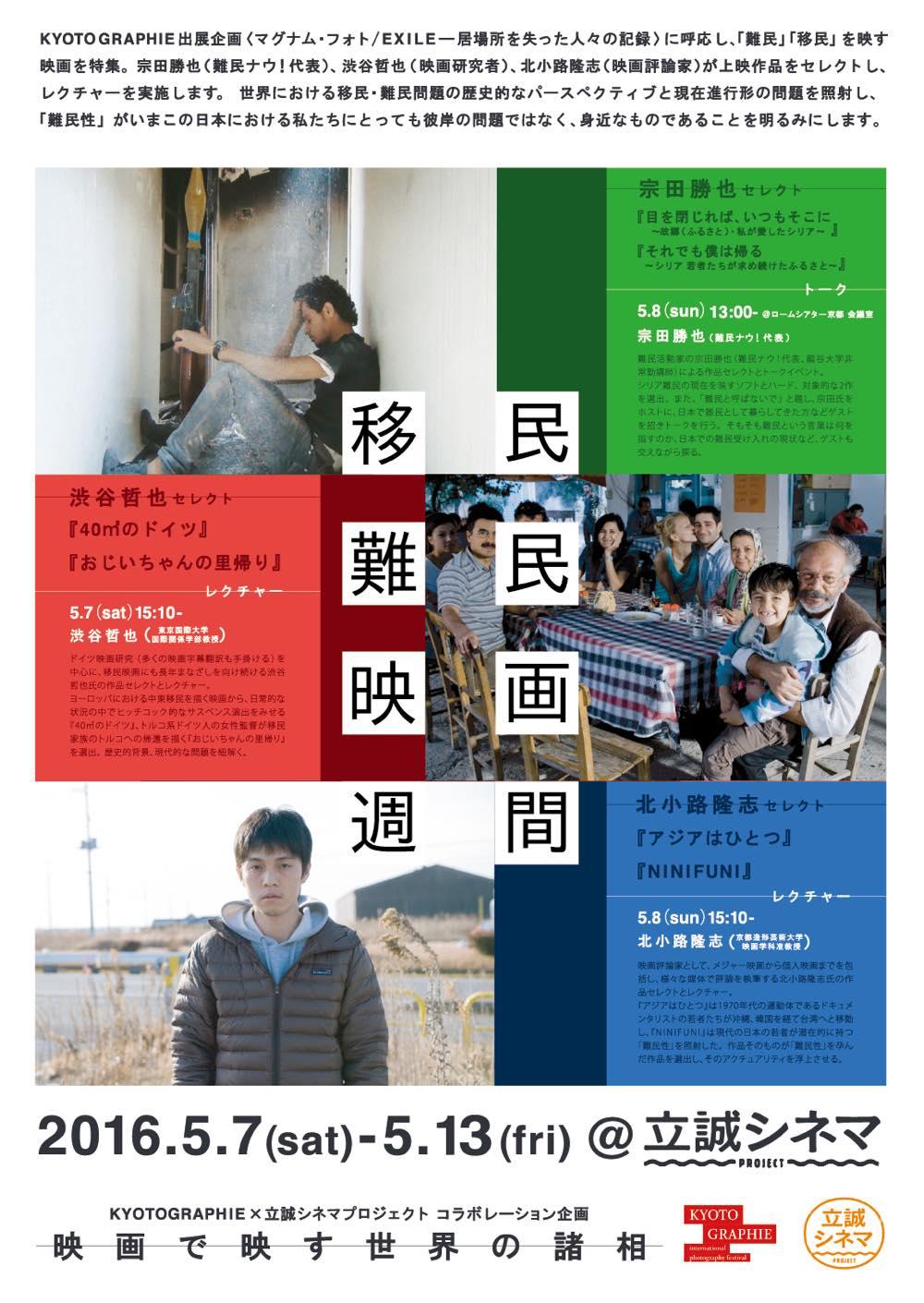 2016年4月 | 映画学科 | KUAD PR...