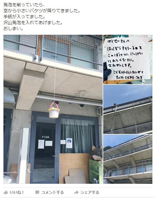 20160608新宅加奈子コメント