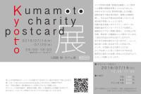 熊本地震チャリティ003