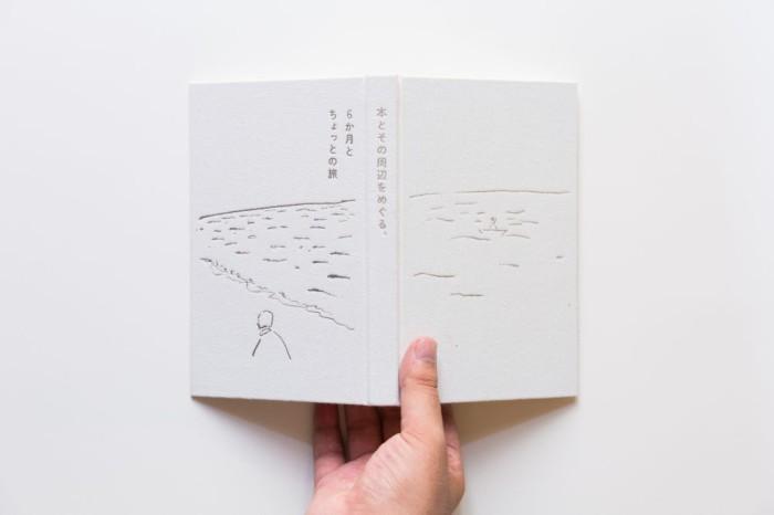 〈出典〉http://www.seikosha-books.com/news/1228