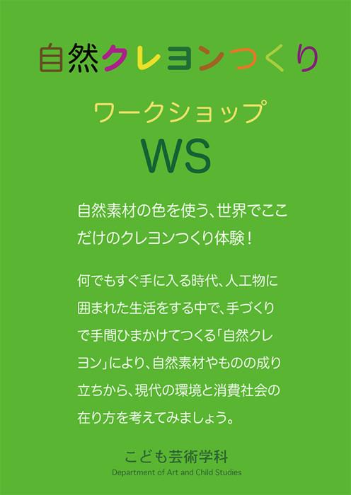 A2自然クレヨンWSポスター緑