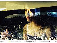 伊藤高志先生の『三人の女』が「あいちトリエンナーレ2016」で上映されます