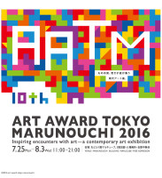 a.a.t.m. アートアワードトーキョー丸の内 2016