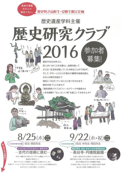 歴史研究クラブ2016