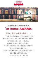 at home award