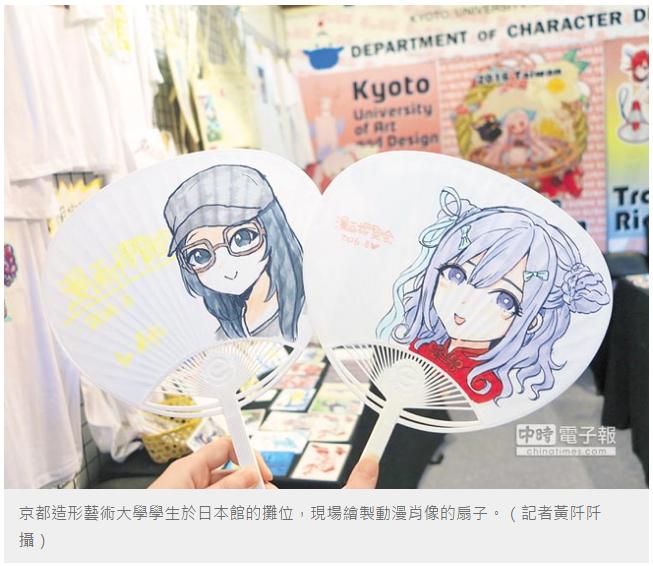 台湾新聞2