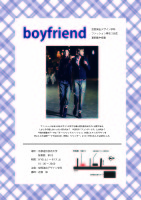 boyfriend告知ポスター