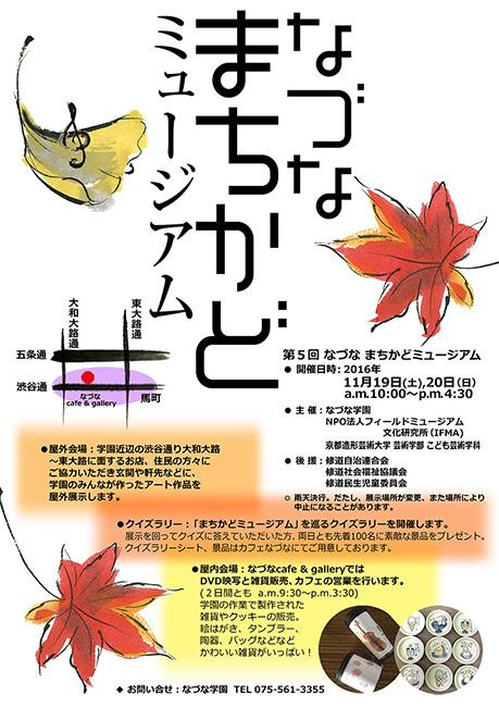 syoまちかどミュージアムチラシ表2016