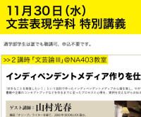 161110_1130ゲスト講師_ポスター