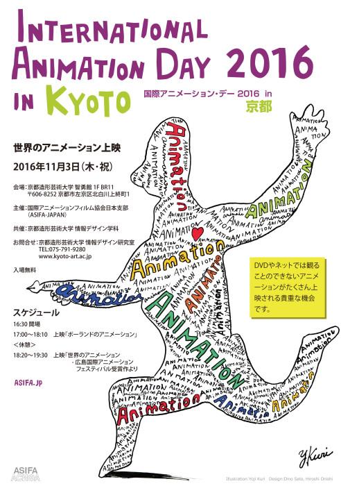 kyoto2016_A4_160921OL_3_配布用