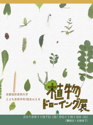 植物ドローイングチラシ