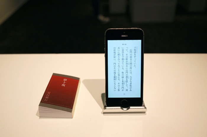 携帯の電子書籍と、同じサイズの製本