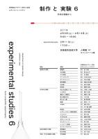 制作と実験6DM