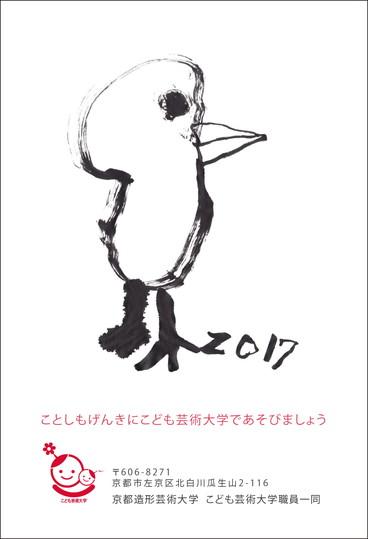 17ねんが02子(ブログ用jpg)