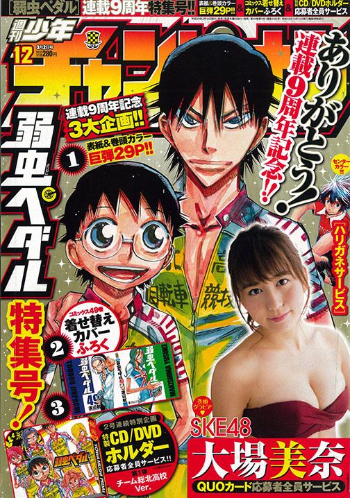 松尾君最新作掲載号は現在発売中!