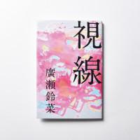奨励賞 廣瀬鈴菜「視線」 装画・佐藤優花(美術工芸学科)