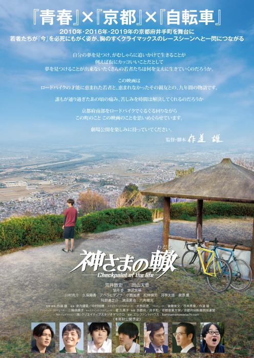 KamisamaNoWadachi_POS_B2_Mini