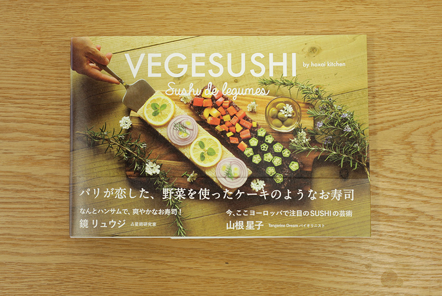 『VEGESUSHI』hoxai kitchen著