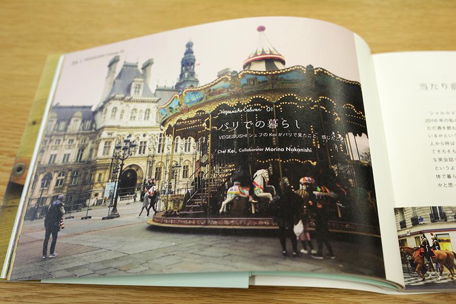 「パリでの暮らし by Kei」を担当