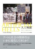 書籍「人工地獄」の表紙