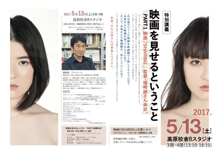 tokkou_poster_170513_a2