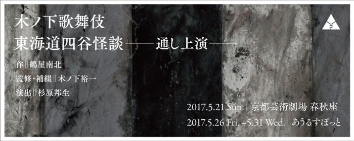 yotsuya_1200x480_02