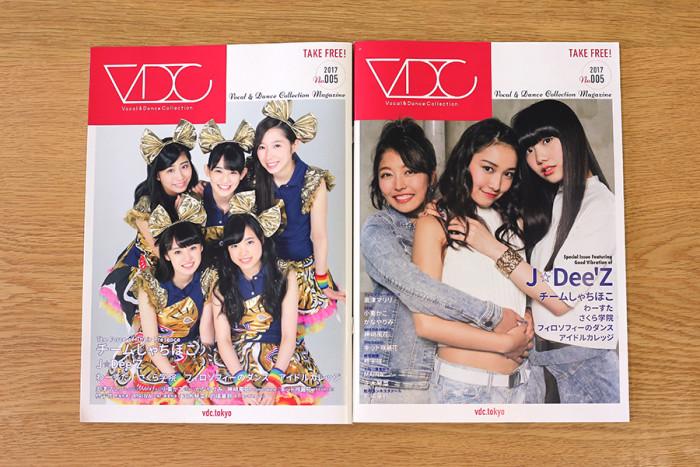 VDC Magazine No.005