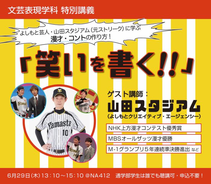 山田スタジアムさんポスター