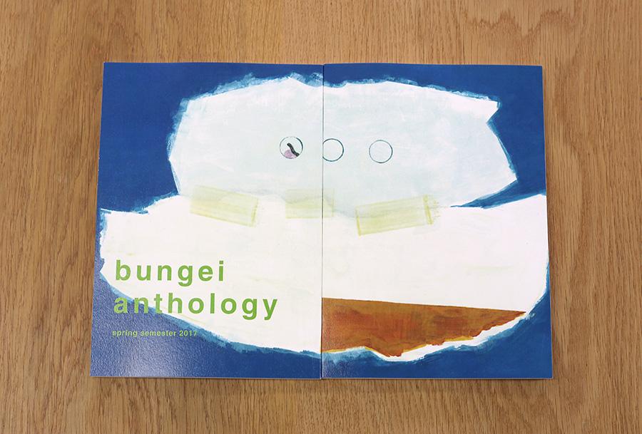 合評作品をあつめた「bungei anthology」 表紙イラストは藤井桜子さん(情報デザイン学科4年)