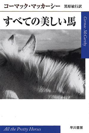 コーマック・マッカーシー『すべての美しい馬』
