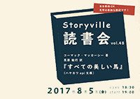 storyville48_s