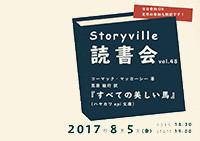 storyville48_s