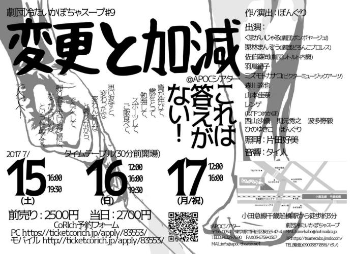 tsumetai_kabocha2