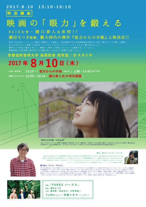 Aug10_tokkouposter_ok
