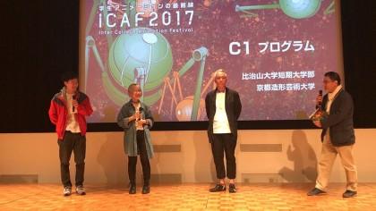 ICAF10