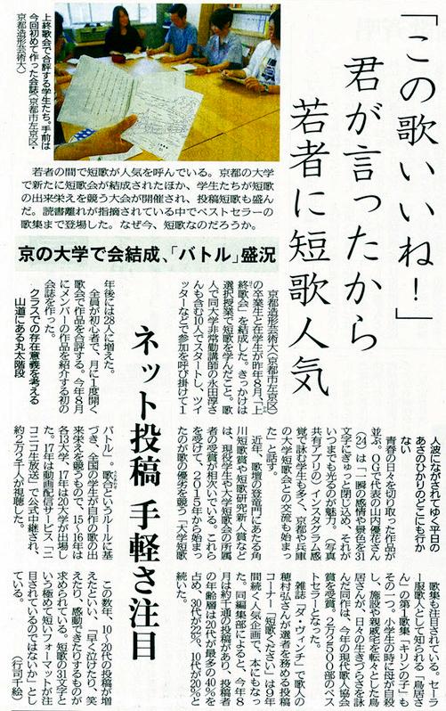 2017年9月25日分 会誌は学科窓口にて1000円で販売中(数量限定)