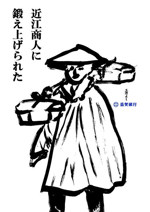 渕田詩織+作品 ポスター部門 銅賞 滋賀銀行「三方よし」