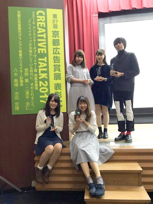 京都広告賞2017.表彰式写真03