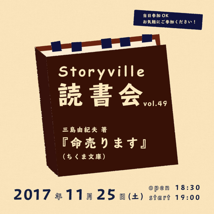 171125_storyville49_1_square