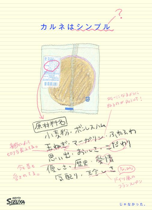 林里奈+作品 新聞部門 金賞 志津屋「カルネはシンプルじゃなかった。」