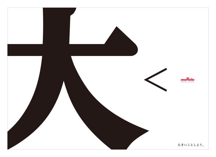 立田大貴+作品 ポスター部門 銀賞 村田製作所「大きいことしよう。」