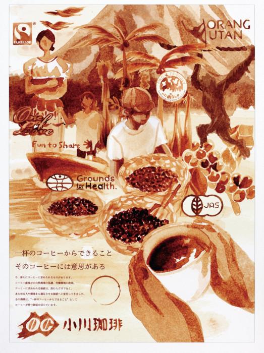 森田麻子+作品 新聞部門 銀賞 小川珈琲「一杯のコーヒーからできること」