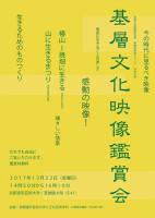 基層文化映像観賞会new3.A4