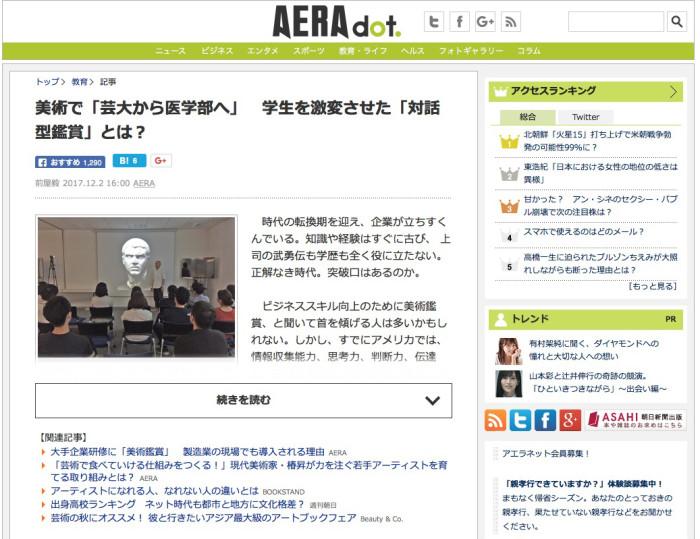 https---dot.asahi.com-aera-2017113000040.html (20171207)